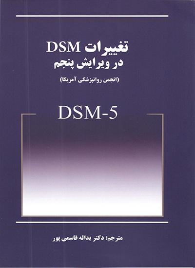 تغييرات dsm5