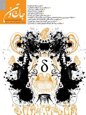 ماهنامه جان و تن (شماره 5 و 6) نسخه پی دی اف