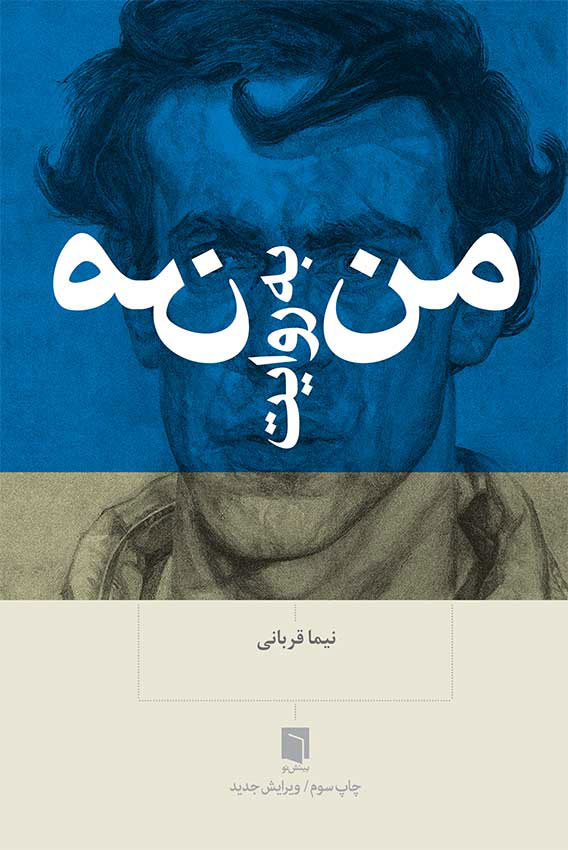 Image result for من به روایت من