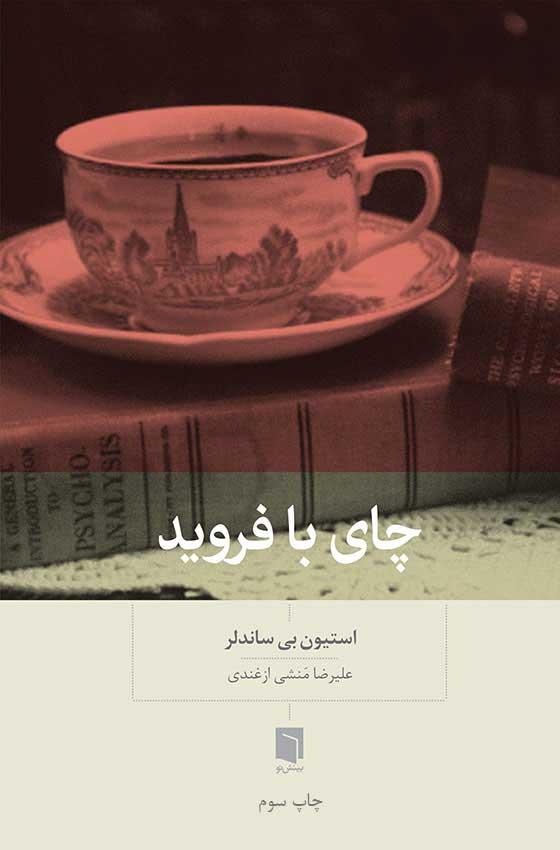 چای با فروید (چاپ سوم)