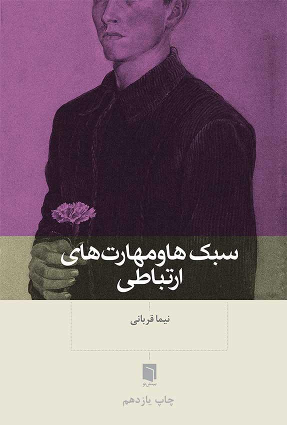 سبکها و مهارتهای ارتباطی (چاپ یازدهم) انتشارات بینش نو دکتر نیما قربانی