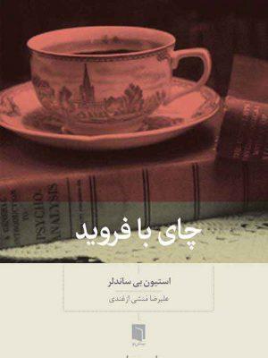 چای با فرويد (چاپ چهارم)