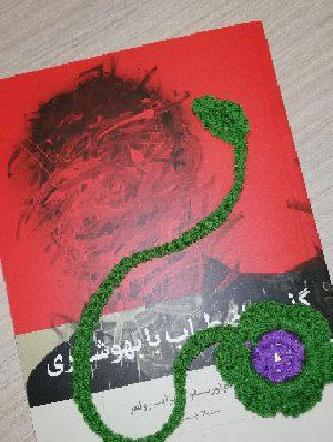 بوک مارک (گل دو رنگ)