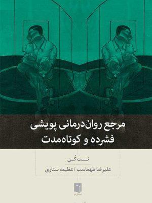 مرجع رواندرمانی پویشی فشرده و کوتاه مدت (چاپ دوم)
