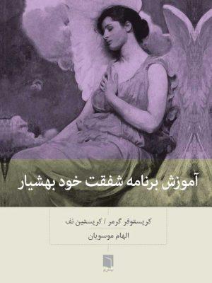 آموزش برنامه شفقت خود بهشیار (در دست چاپ)